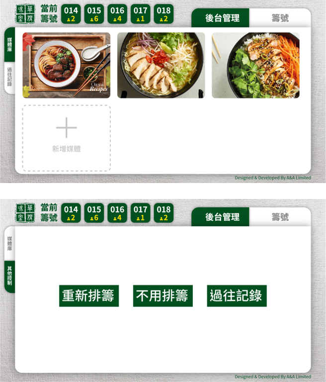 Queue management system for a Hong Kong restaurant